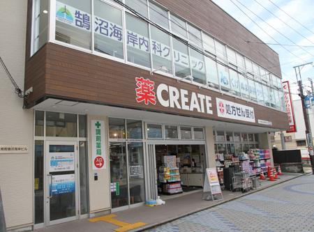薬CREATE(クリエイト)