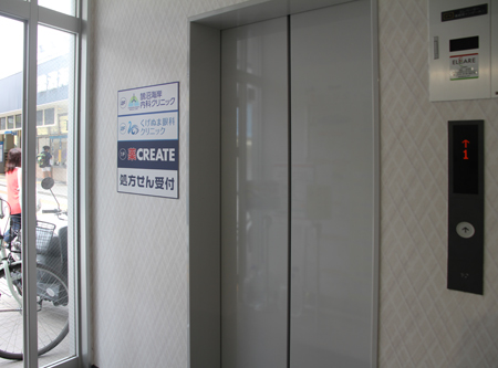 鵠沼海岸内科lクリニック エレベーター